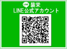 装栄公式LINE