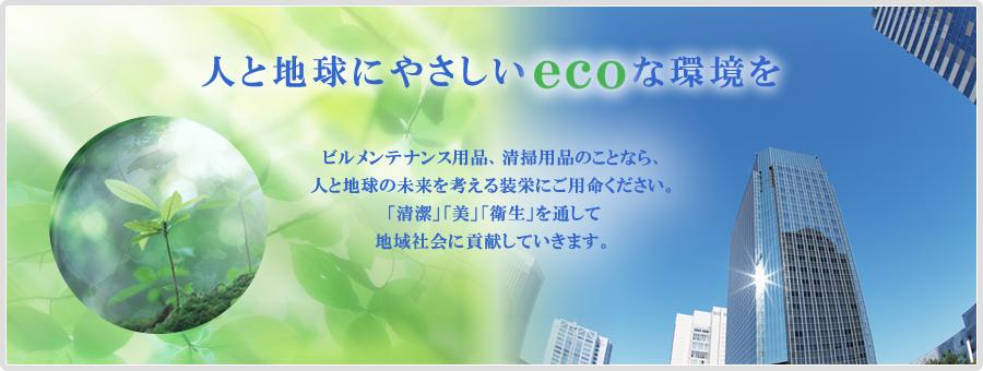 ビルメンテナンス用品、業務用清掃用品の装栄。人と地球にやさしいエコな清掃を。